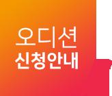 오디션신청안내